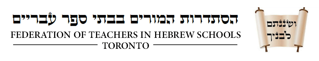 Federation of Teachers in Hebrew Schools Toronto
